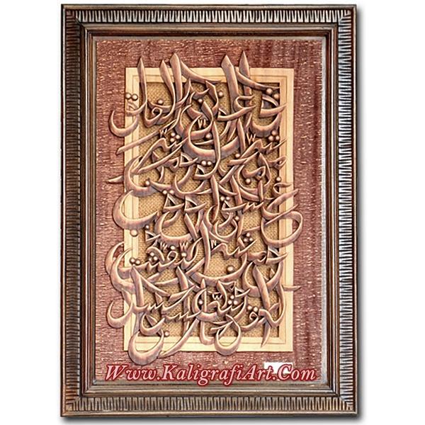 Kaligrafi Surat Al Falaq Premium Kaligrafi Art