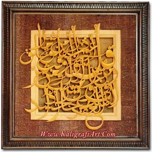 Kaligrafi Cantik Surat Al Falaq Khat Diwani Premium Kaligrafi Art