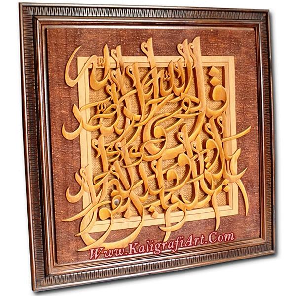 Kaligrafi Diwani Al Ikhlas Premium Kaligrafi Art