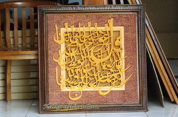 Kaligrafi Alquran Surat Annas Khat Diwani Premium Kaligrafi Art