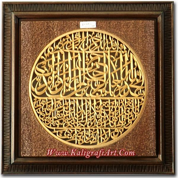 Kaligrafi Kayu Jepara Surat Al Fatihah Premium Kaligrafi Art