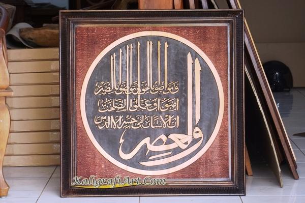 Kaligrafi Surat Al Ashr Premium Kaligrafi Art