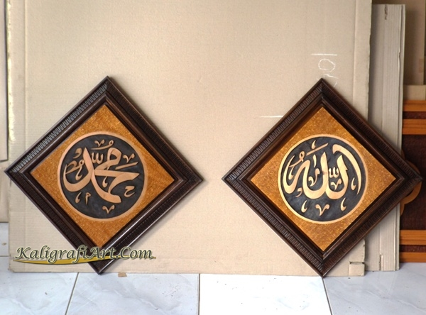 Kaligrafi Allah Muhammad Yang Indah Kaligrafi Art